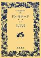 ドン・キホーテ(前) (2)