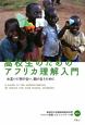 高校生のための アフリカ理解入門 お互いに学び合い、助け合うために