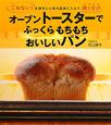 オーブントースターで ふっくらもちもち おいパン こねない!生地をひと晩冷蔵庫に入れて、焼くだけ
