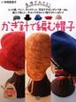 かぎ針で編む帽子 基礎がわかる! ニット帽、ベレー、キャスケット、耳当てやポンポンつ