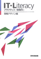 IT・Literacy プラクティス「情報科」 情報デザイン編