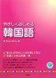 韓国語 やさしくはじめる CD付 暮らしの中のことばを通して学ぶ 言葉と文化は表裏一