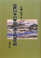 近世日本の歴史意識と情報空間
