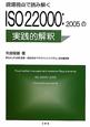 ISO22000:2005の実践的解釈 現場視点で読み解く