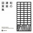 和の建築 図案集
