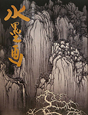 水墨画 日本の美術5 (2)