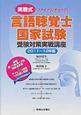 言語聴覚士 国家試験 受験対策実践講座 2011~2012 実戦式 ファイナルチェック!