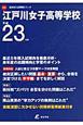 江戸川女子高等学校 平成23年 最近4年間入試傾向を徹底分析・来年度の出題傾向と学
