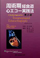 周術期経食道心エコー実践法<第2版>