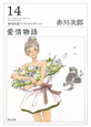 愛情物語 赤川次郎ベストセレクション14