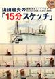 山田雅夫の「15分スケッチ」 DVD付き 描き方がスッキリわかる!