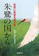 朱鷺の国から 佐渡に希望を運ぶ鳥