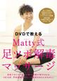DVDで教える Matty式 足ツボ解毒マッサージ 自宅でカリスマ足ツボ師の講習が受けられる!1日10