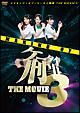 メイキング・オブ・ケータイ刑事 THE MOVIE3