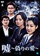 嘘~偽りの愛~ DVD-BOX1