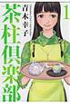 茶柱倶楽部 (1)