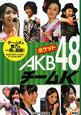 ポケットAKB48 チームK