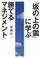 『坂の上の雲』に学ぶ 勝てるマネジメント