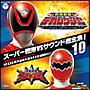 スーパー戦隊VSサウンド超全集!(10) 「特捜戦隊デカレンジャーVSアバレンジャー」
