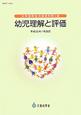 幼児理解と評価<改訂> 平成22年7月 幼稚園教育指導資料 第3集