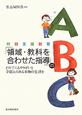 特別支援教育 「領域・教科を合わせた指導」のABC