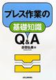 プレス作業の基礎知識 Q&A