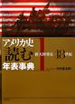 アメリカ史「読む」年表事典 新大陸発見-18世紀 (1)