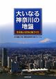 大いなる 神奈川の地盤 その生い立ちと街づくり