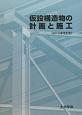 仮設構造物の計画と施工<改訂版> 2010