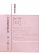 信仰の手引き 日本基督教団信仰告白・十戒・主の祈りを学ぶ