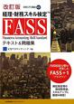 経理・財務スキル検定 FASS テキスト&問題集<改訂版> 日本CFO協会認定