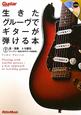 生きたグルーヴでギターが弾ける本 CD付き ギター・マガジン