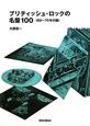 ブリティッシュ・ロックの名盤100 60~70年代編
