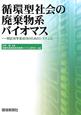 循環型社会の廃棄物系バイオマス 利活用事業成功のためのシステム化
