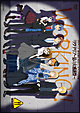 TVアニメ『WORKING!!』イベント 「ワグナリア〜夏の大感謝祭〜」