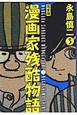 漫画家残酷物語<完全版> (3)