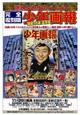 「少年画報」<完全復刻版> 昭和35年正月号