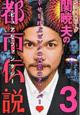 関暁夫の都市伝説 S・セキルバーグ (3)