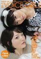 B.L.T. VOICE GIRLS B.L.T.特別編集(4)
