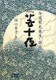 『芸十夜』 今尾哲也先生と読む