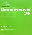 これからはじめる Dreamweaverの本 DVD付 デザインの学校