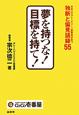 夢を持つな!目標を持て! 日本一のカレーチェーン創業者が放つ独断と偏見語録5