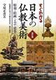 すぐわかる 日本の仏教美術<改訂版> 彫刻・絵画・工芸・建築