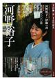 河野裕子 シリーズ牧水賞の歌人たち7