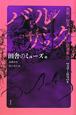 バルザック 芸術/狂気 小説選集 田舎のミューズ 文学と狂気篇 (3)