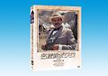 名探偵ポワロ 完全版 DVD-SET8