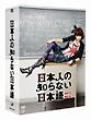 日本人の知らない日本語 DVD-BOX
