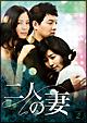 二人の妻 DVD-BOX2