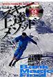 丸山貴雄の スキー上達メソッド DVD付 うまくなりたい中上級者に贈る、上達への最速アプロー