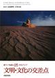 文明・文化の交差点 中央アジア 新・アジア仏教史05